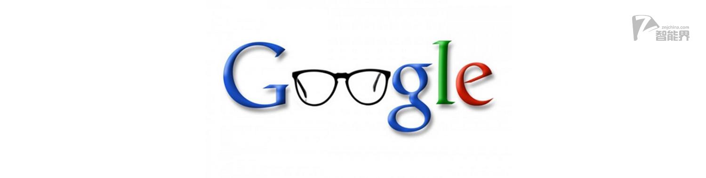 Google Glass :我们想要改变世界你们想怎么赚钱