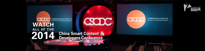 CSCDC会议总结
