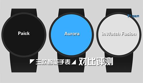 三款智能手表Paick,Aurora,inWatch Fusion对比评测