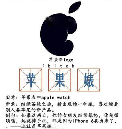 """为什么那么多人甘愿成为""""苹果婊""""?"""