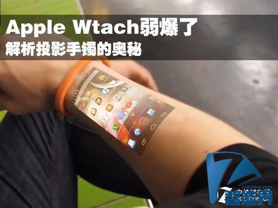 Apple Watch弱爆了 解析投影手镯的奥秘