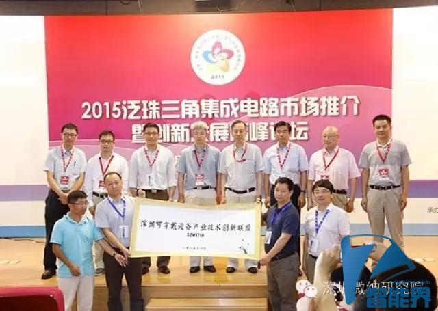 深圳可穿戴设备产业技术创新联盟成立