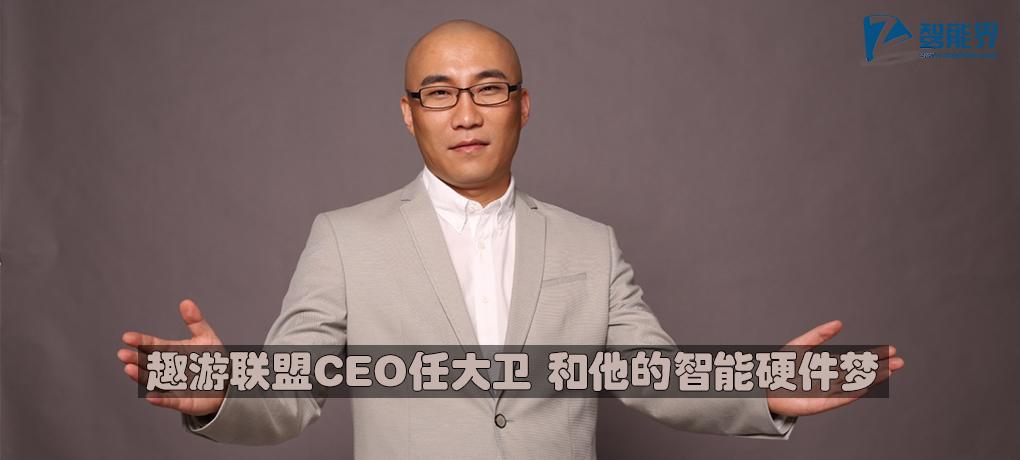 趣游联盟CEO任大卫智能界znjchina.com.jpg