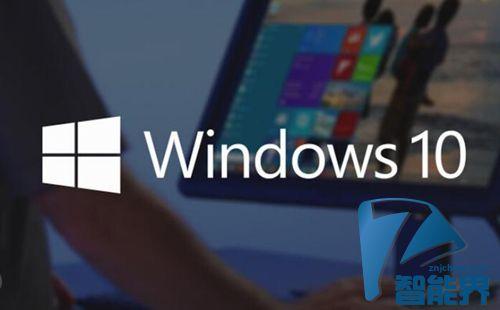 Windows 10免费使用有期限