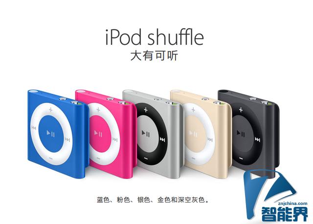 苹果全新iPod系列发布 国内价格出炉
