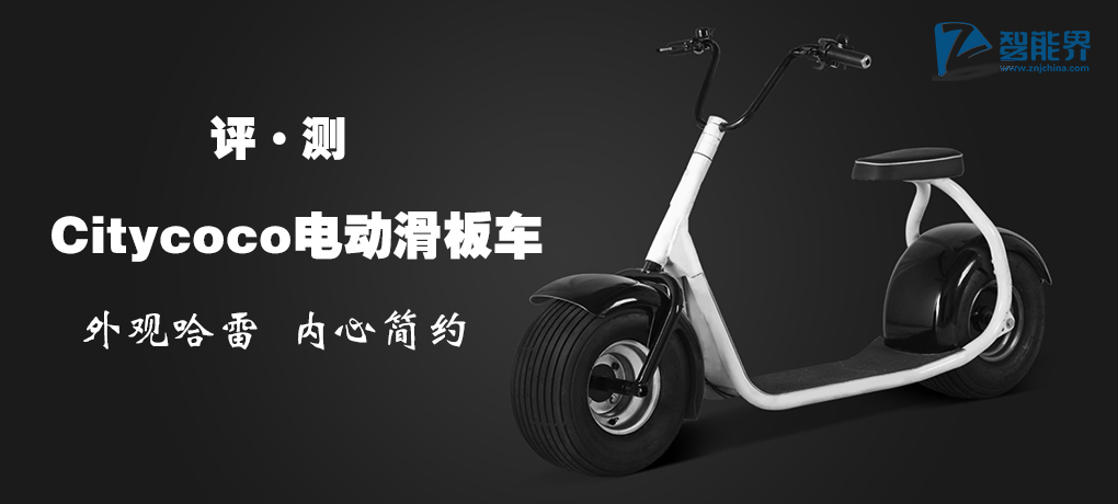 外观哈雷内心简约 Citycoco电动滑板车评测——智能界全网首发