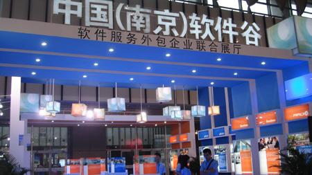 第十一届中国(南京)国际软件产品和信息服务交易博览会今日开幕