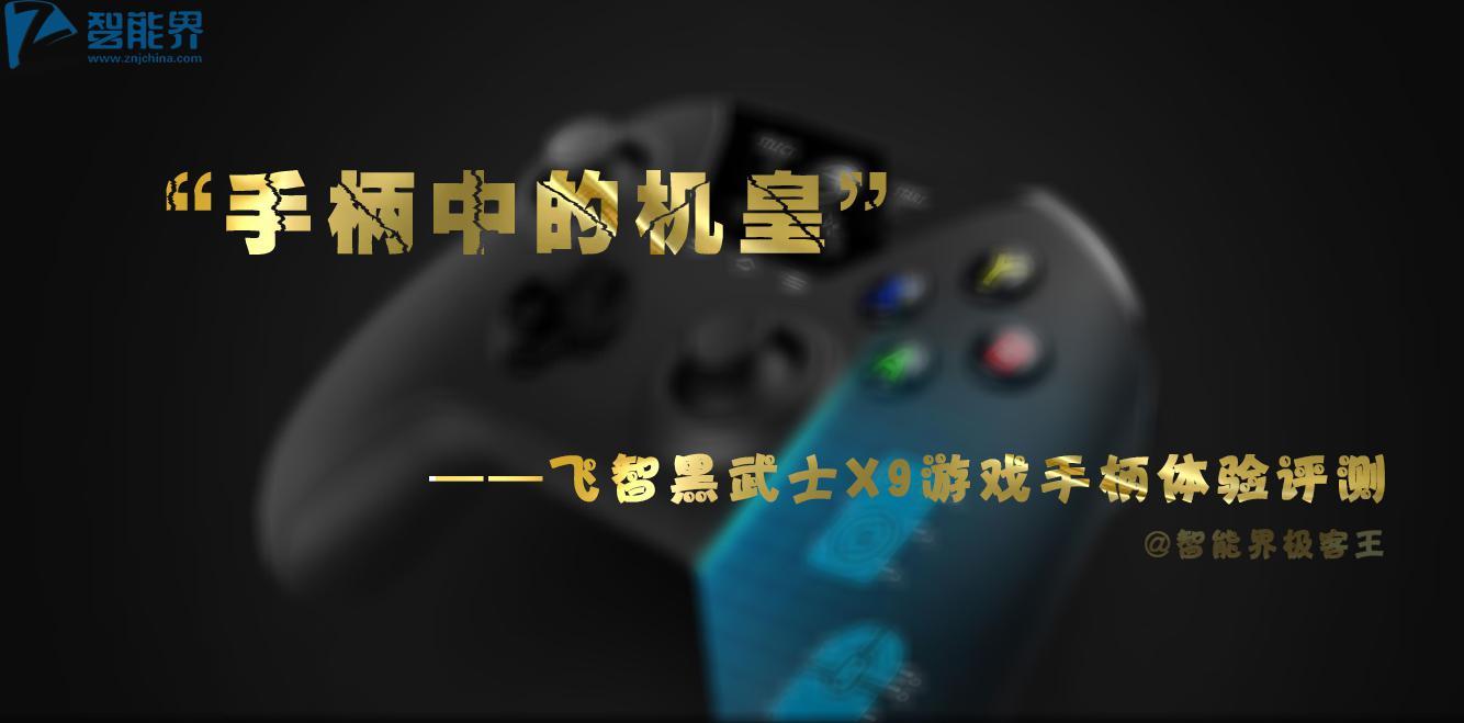 """""""手柄中的机皇""""——飞智黑武士X9游戏手柄体验评测"""