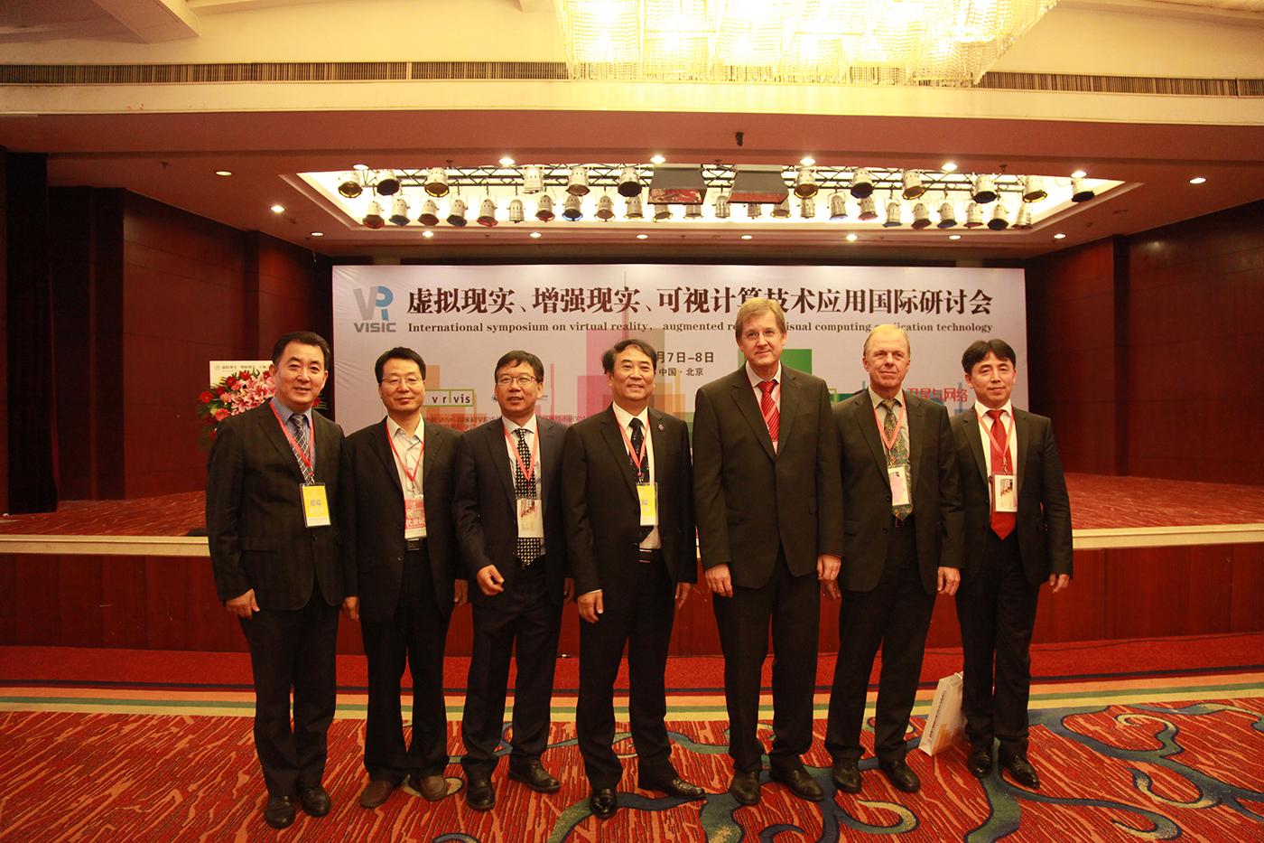 首届虚拟现实增强现实可视计算技术应用国际研讨会在京举行