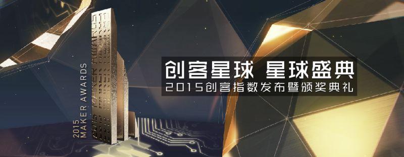 创客星球星球盛典 2015创客指数发布暨颁奖典礼