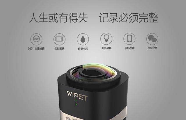 WIPET智能相机 可拍摄360度照片