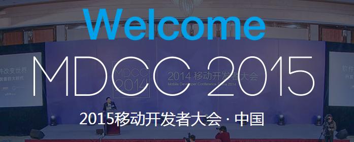 百度MTC亮相MDCC大会,助力开发者提升应用质量