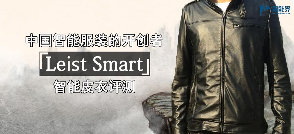 中国智能服装的开创者 Leist Smart智能皮衣评测