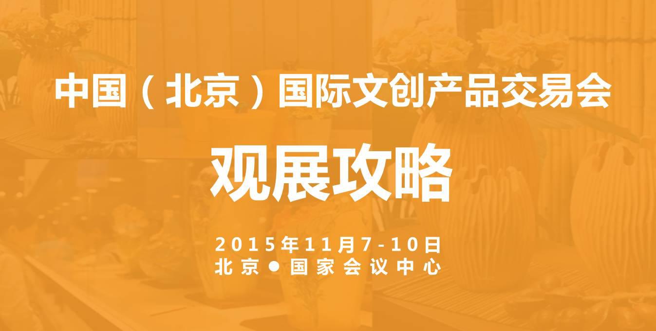 2015年中国(北京)文创产品交易会观展指南