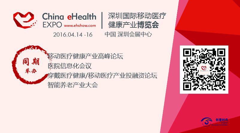 深圳国际移动医疗健康产业博览会
