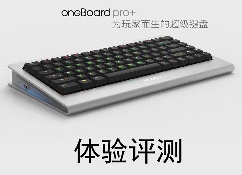 【智能界网出品】OneBoard Pro+智能键盘体验简评