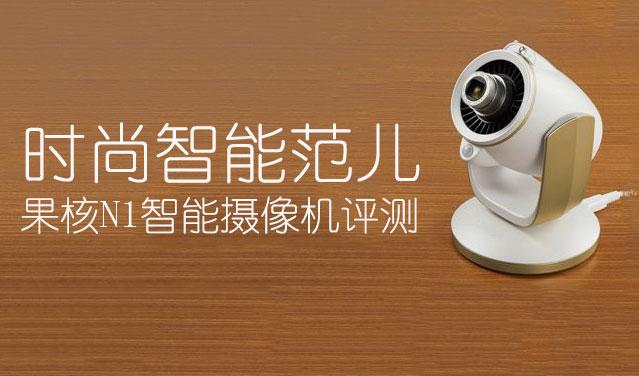 时尚智能范儿 果核N1智能摄像机评测