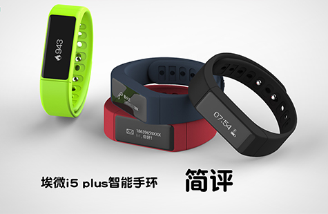 埃微 I5 Plus智能手环简评
