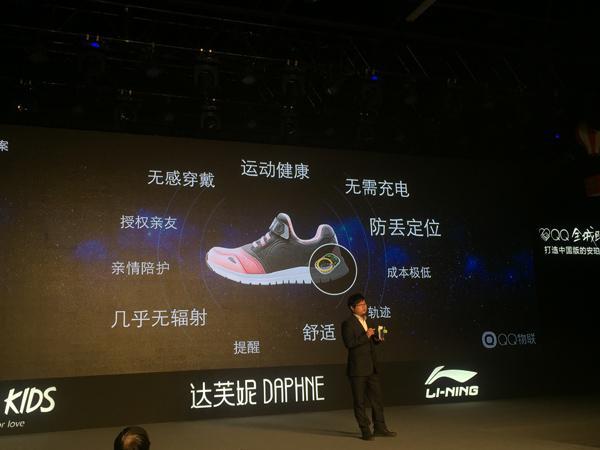 QQ物联发布防丢智能鞋 走失儿童经过即可定位