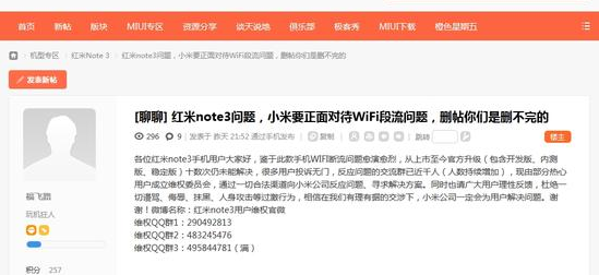 联发科惹的祸? 红米Note 3曝WiFi断流问题