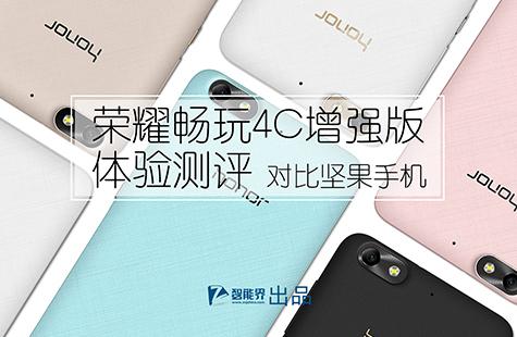 荣耀畅玩4C增强版体验测评