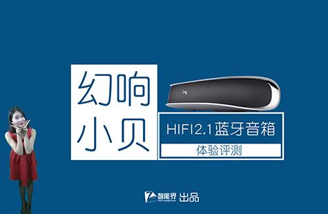【智能界网出品】幻响小贝HIFI蓝牙音箱体验评测