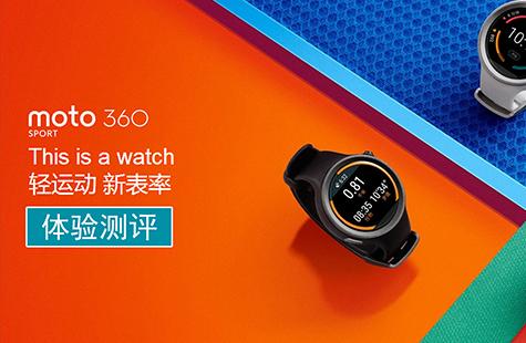 【智能界网出品】MOTO 360 Sport 智能手表 体验测评