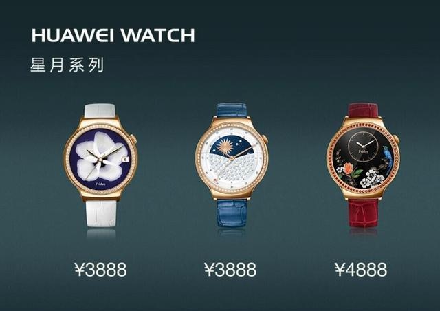 华为发布女款手表 镶施华洛世奇宝石售价不菲