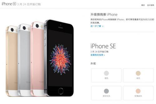 iPhone SE与新iPad Pro今起可预约 主流电商均可买到