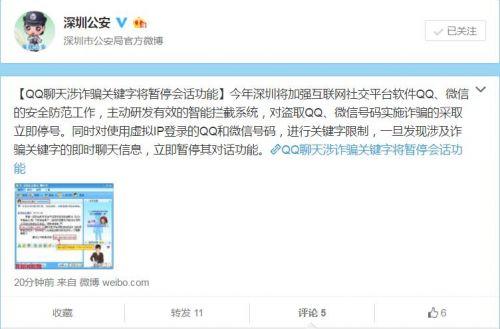 QQ微信聊天涉诈骗关键字可能被暂停对话