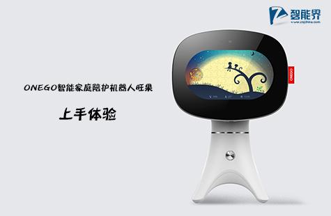 【智能界网出品】ONEGO智能家庭陪护机器人旺果上手体验