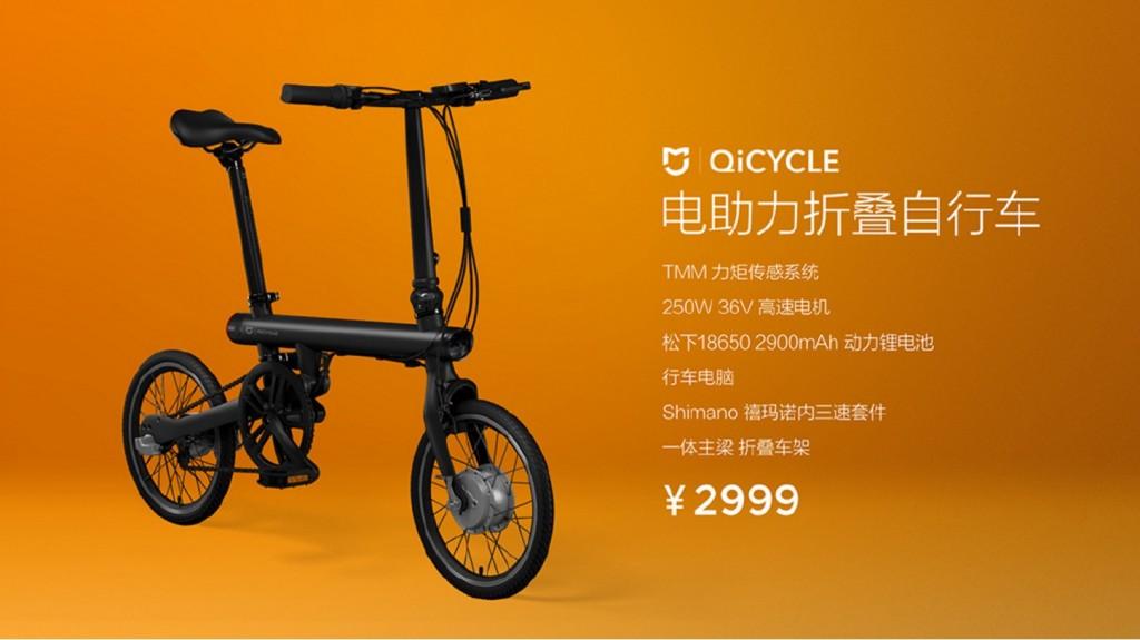 小米米家骑记电助力折叠自行车来袭,45 公里续航