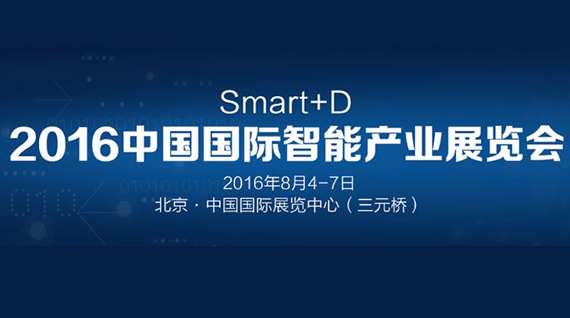 中国国际智能产业展览会
