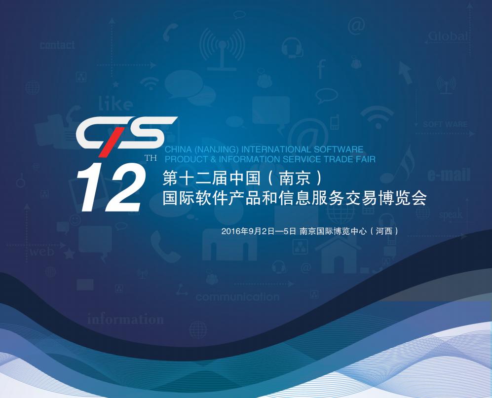 第十二届南京软博会十大创新产品评选活动启动