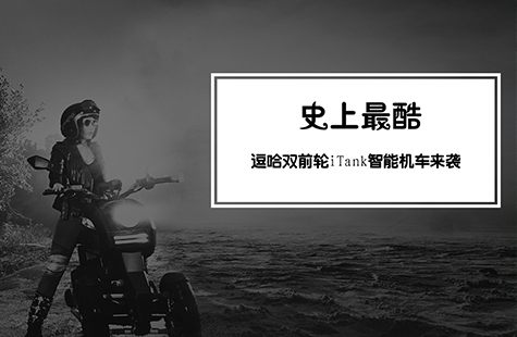 【智能界网出品】史上最酷逗哈双前轮iTank智能机车来袭
