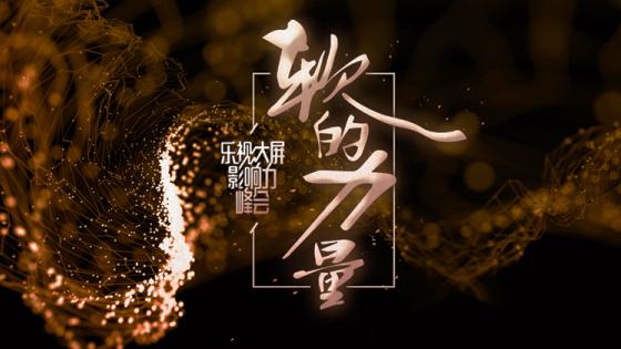 乐视899元发中国首款3合1体感摄像头  8月22日乐视商城现货开售