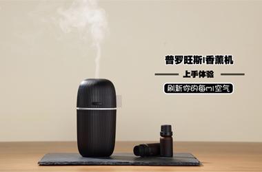 普罗旺斯I香薰机上手体验:刷新你的每ml空气