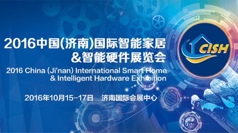 第九届中国(济南)国际信息技术博览会-智能硬件&智能家居专题展