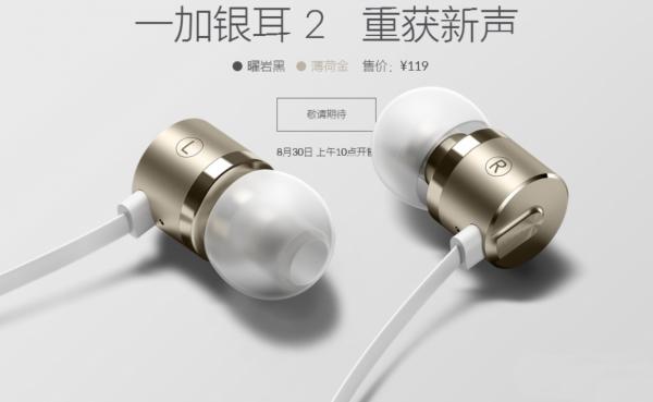 一加发布新款耳机Bullets V2:9mm动圈 132元