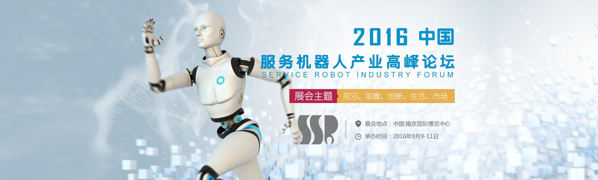 国际服务机器人及智能产业展览会暨高峰论坛