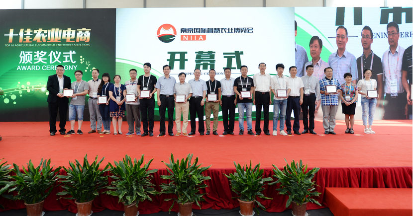 2016南京国际智慧农业博览会隆重开幕