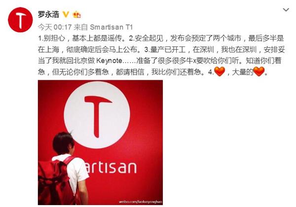 老罗微博表态:网上都是假的,T3已经在深圳量产