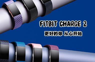 Fitbit Charge 2智能健身手环评测:更好的你,从心开始