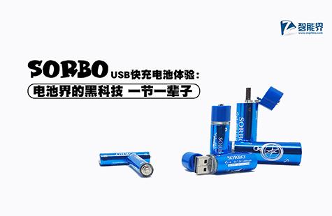 SORBO USB快充电池体验:电池界的黑科技 一节一辈子