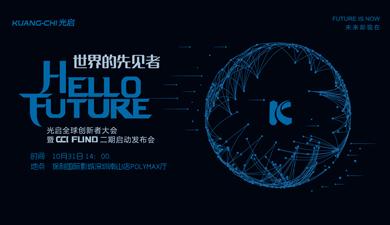 """Hello Future""""光启全球创新者大会"""