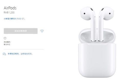 苹果AirPod耳机将于12月量产 初期供应量可能不大够