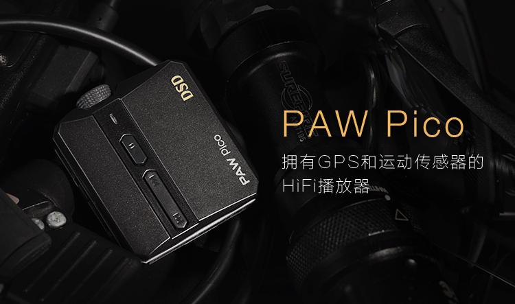 乐图Lotoo发布全球最小HiFi播放器 PAW Pico 京东首发