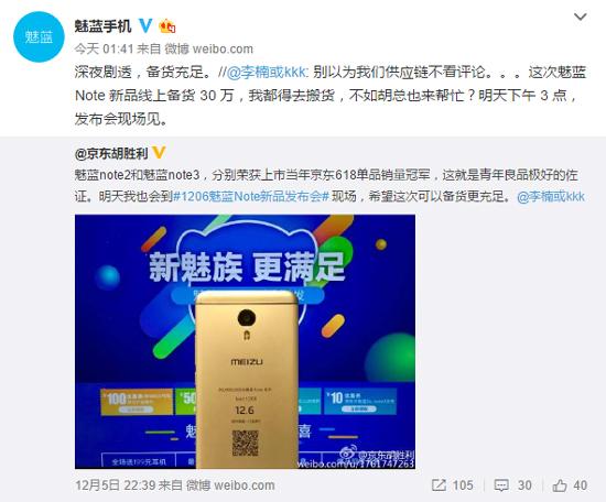 魅蓝note5首批备货30万 黄章暗示曲面屏机已在路上?