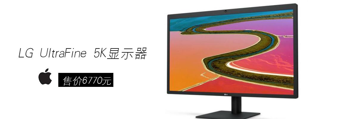 苹果终于开卖LG UltraFine 5K显示器 售价6770元