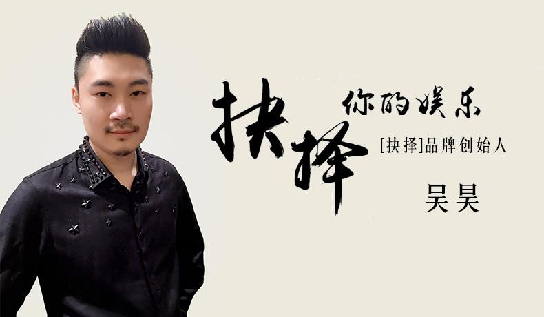 抉择CEO吴昊.jpg